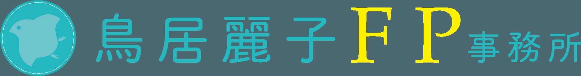 鳥居麗子FP事務所